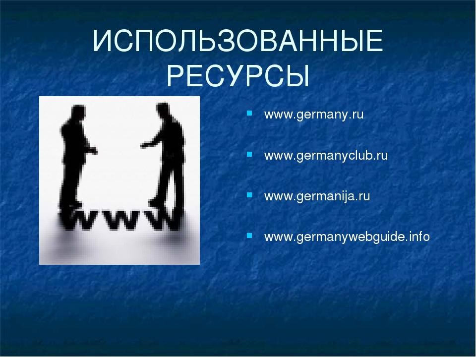 ИСПОЛЬЗОВАННЫЕ РЕСУРСЫ www.germany.ru www.germanyclub.ru www.germanija.ru www...