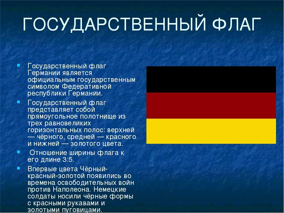 ГОСУДАРСТВЕННЫЙ ФЛАГ Государственный флаг Германии является официальным госуд...