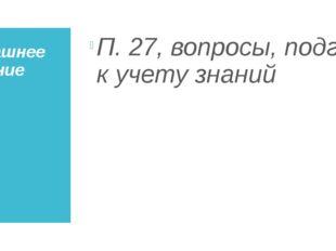 Домашнее задание П. 27, вопросы, подг. к учету знаний