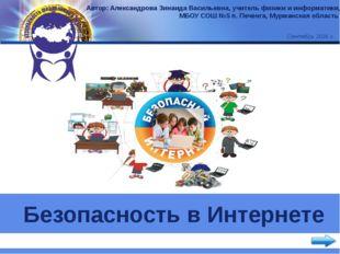 Безопасность в Интернете Автор: Александрова Зинаида Васильевна, учитель физ