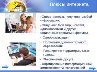 Плюсы интернета - Оперативность получения любой информации. - Общение: Мой ми