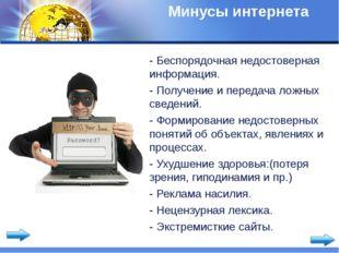 Минусы интернета - Беспорядочная недостоверная информация. - Получение и пере