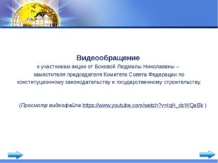 Видеообращение к участникам акции от Боковой Людмилы Николаевны – заместителя