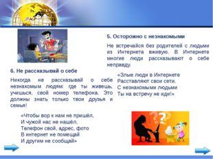 5. Осторожно с незнакомыми Не встречайся без родителей с людьми из Интернета