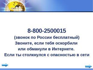 Линия помощи «Дети онлайн» 8-800-2500015 (звонок по России бесплатный) Звонит