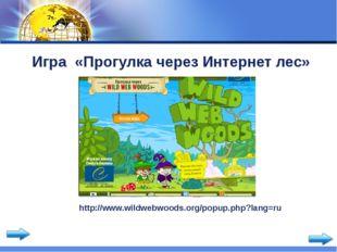 http://www.wildwebwoods.org/popup.php?lang=ru Игра «Прогулка через Интерне