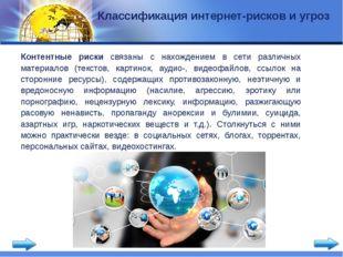 Классификация интернет-рисков и угроз Контентные риски связаны с нахождением