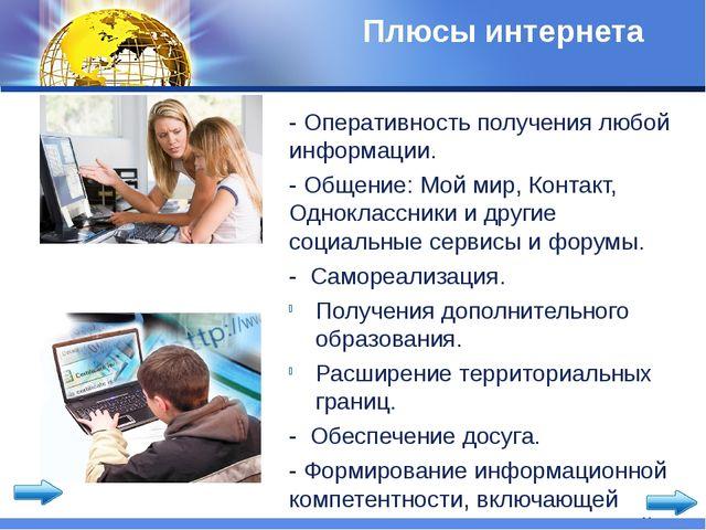 Плюсы интернета - Оперативность получения любой информации. - Общение: Мой ми...