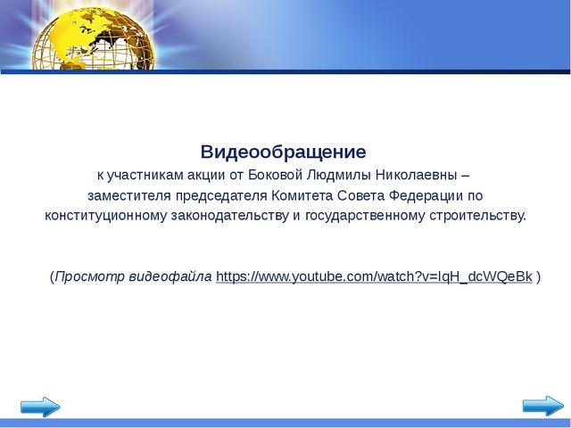 Видеообращение к участникам акции от Боковой Людмилы Николаевны – заместителя...