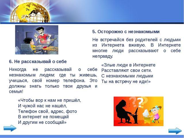 5. Осторожно с незнакомыми Не встречайся без родителей с людьми из Интернета...