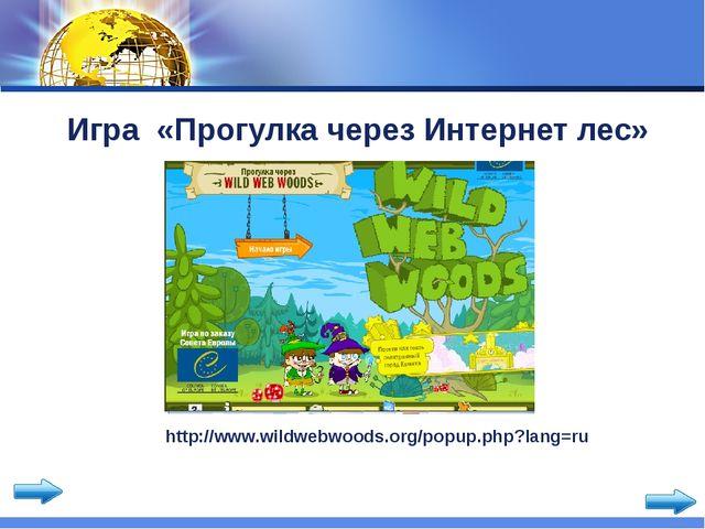 http://www.wildwebwoods.org/popup.php?lang=ru Игра «Прогулка через Интерне...