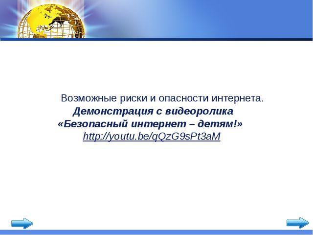 Возможные риски и опасности интернета. Демонстрация с видеоролика «Безопасный...