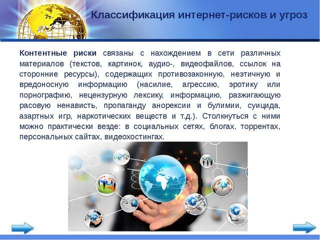 Классификация интернет-рисков и угроз Контентные риски связаны с нахождением...
