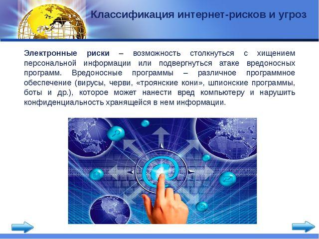 Классификация интернет-рисков и угроз Электронные риски – возможность столкну...