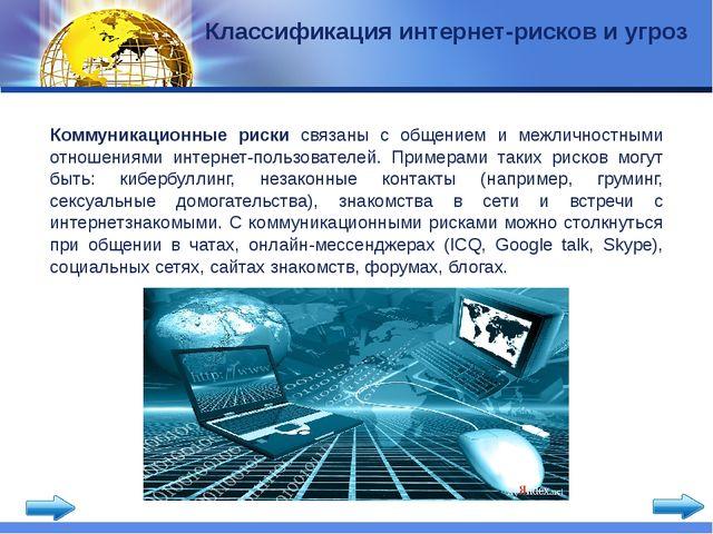 Классификация интернет-рисков и угроз Коммуникационные риски связаны с общени...
