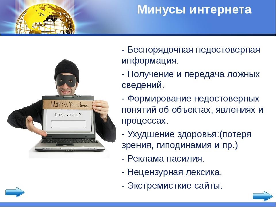 Минусы интернета - Беспорядочная недостоверная информация. - Получение и пере...