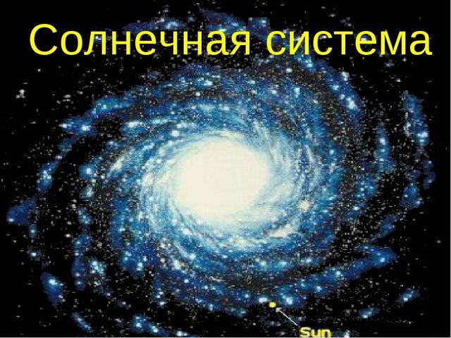 Солнечная система {