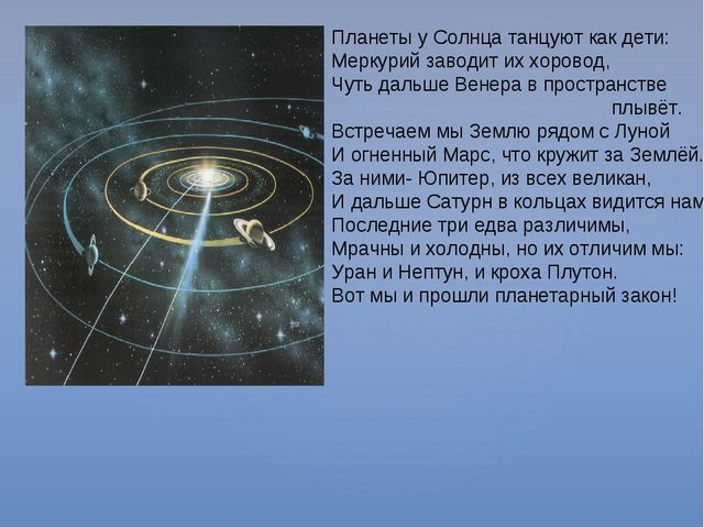 Планеты у Солнца танцуют как дети: Меркурий заводит их хоровод, Чуть дальше В...