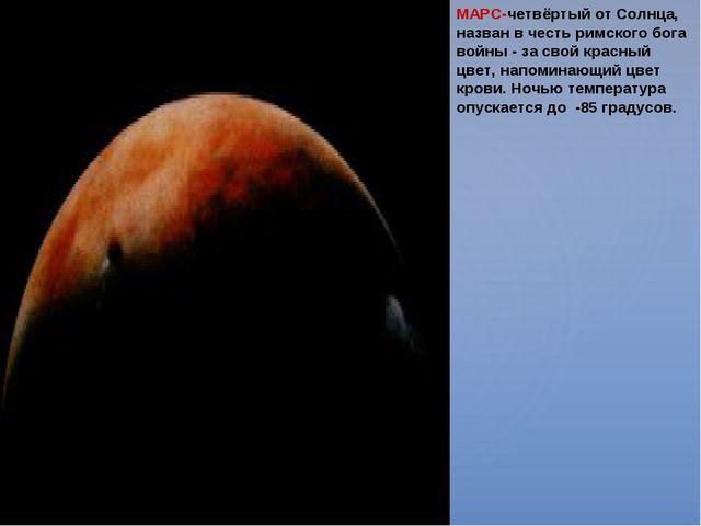 МАРС-четвёртый от Солнца, назван в честь римского бога войны - за свой красны...