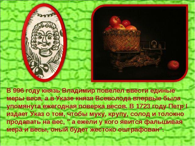 В 996 году князь Владимир повелел ввести единые меры веса, а в Указе князя Вс...