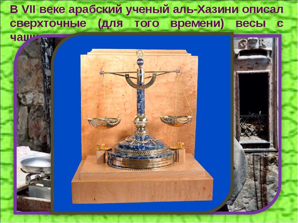 В VII веке арабский ученый аль-Хазини описал сверхточные (для того времени) в...