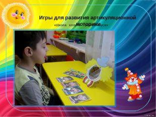 Игры для развития артикуляционной моторики «Школа клоуна Гримассимуса»