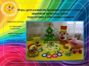 Игры для развития фонематического слуха, звуковой культуры речи, подготовке к