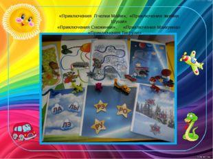 «Приключения Пчелки Майи», «Приключения змейки Шуши» «Приключения Снежинки»,