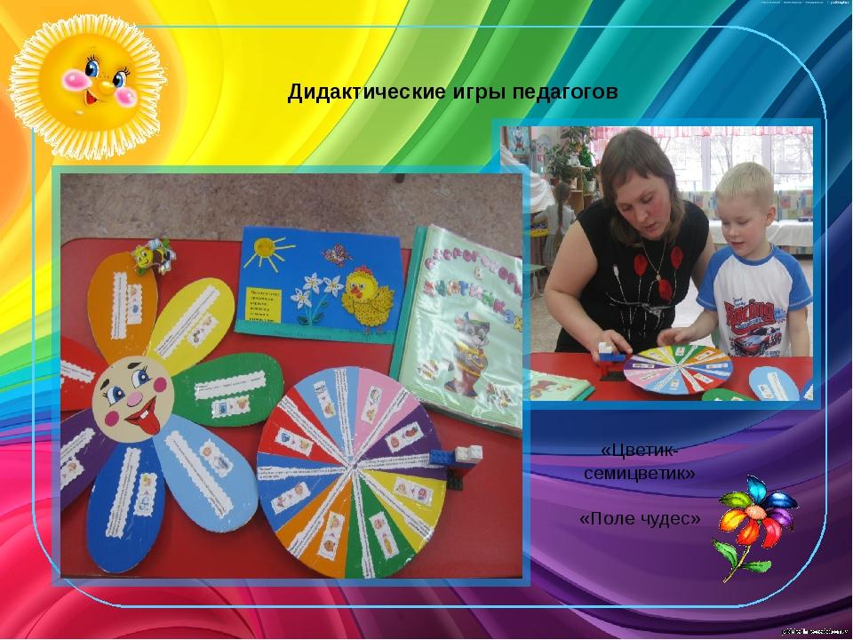 Дидактические игры педагогов «Цветик-семицветик» «Поле чудес»