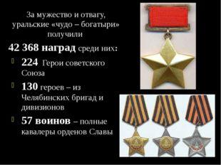 За мужество и отвагу, уральские «чудо – богатыри» получили 42 368 наград сред
