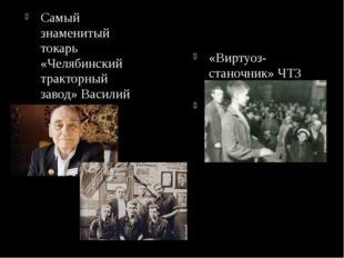Самый знаменитый токарь «Челябинский тракторный завод» Василий Гусев «Виртуоз