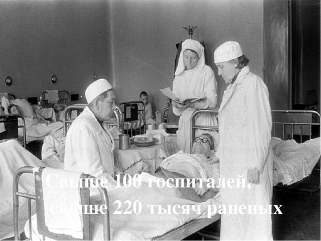 Свыше 100 госпиталей, свыше 220 тысяч раненых