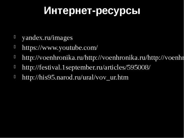 Интернет-ресурсы yandex.ru/images https://www.youtube.com/ http://voenhronika...