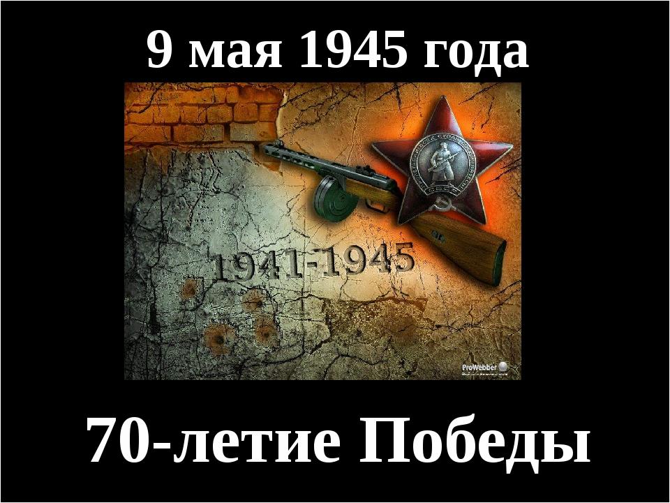 70-летие Победы 9 мая 1945 года