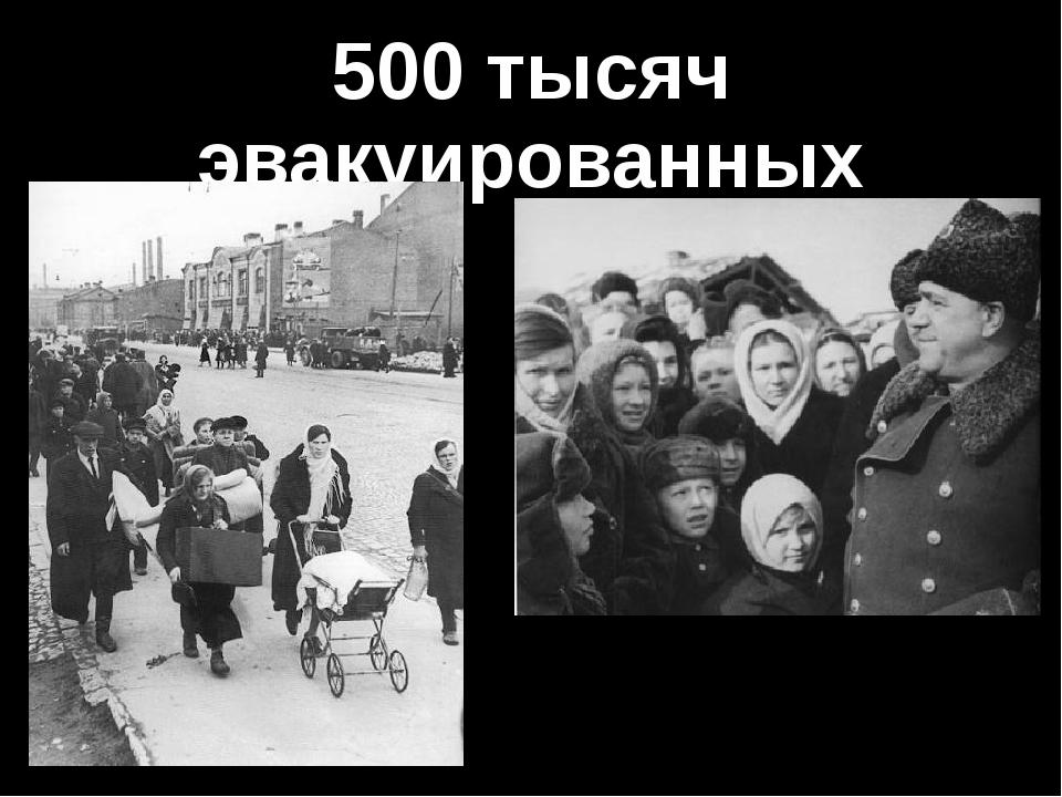 500 тысяч эвакуированных