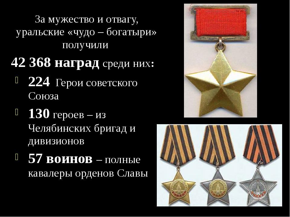За мужество и отвагу, уральские «чудо – богатыри» получили 42 368 наград сред...