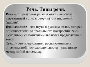 Речь. Типы речи. Речь – это результат работы мысли человека, выраженный устн