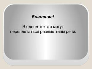 Внимание! В одном тексте могут переплетаться разные типы речи.