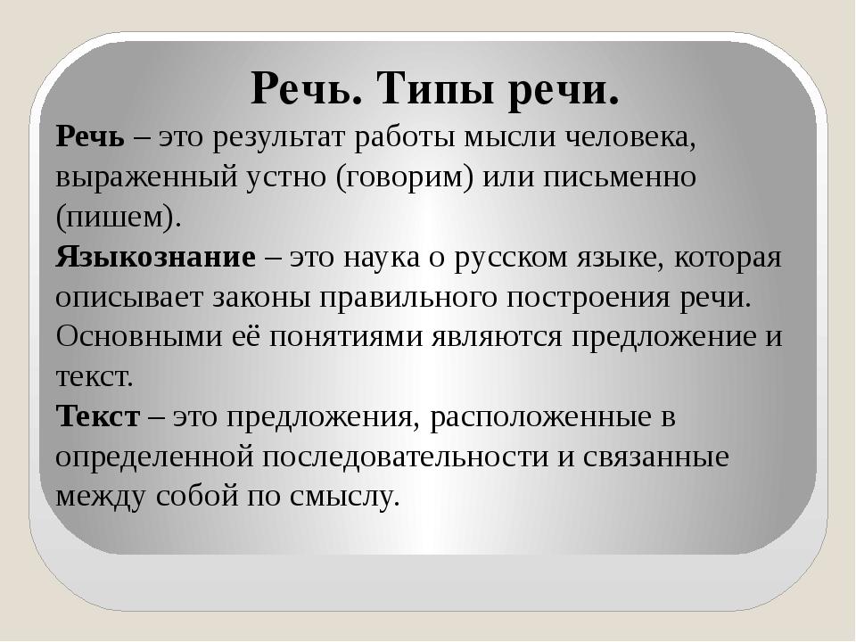 Речь. Типы речи. Речь – это результат работы мысли человека, выраженный устн...