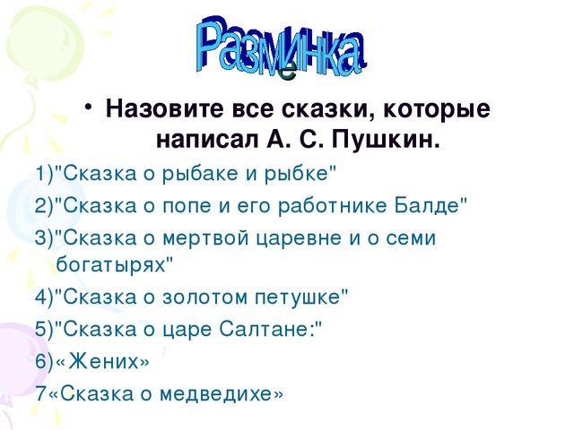 """ё Назовите все сказки, которые написал А. С. Пушкин. 1)""""Сказка о рыбаке и рыб..."""
