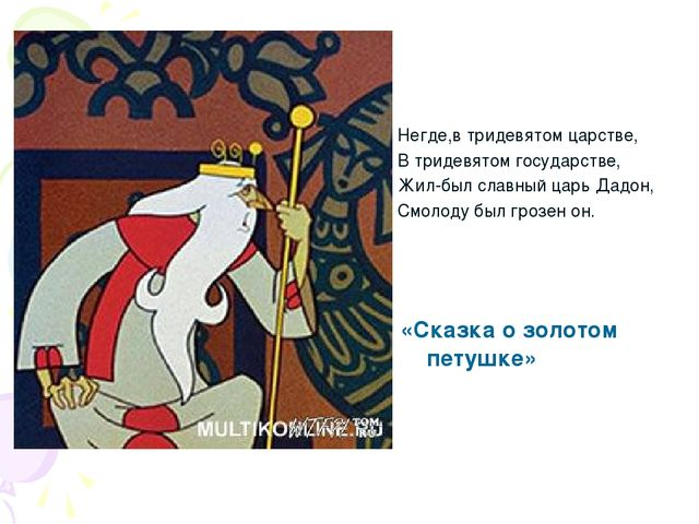 «Сказка о золотом петушке» Негде,в тридевятом царстве, В тридевятом государст...
