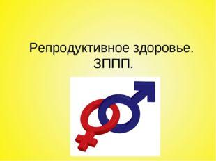 Репродуктивное здоровье. ЗППП.