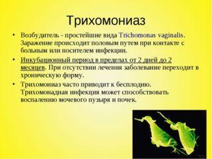 Трихомониаз Возбудитель - простейшие вида Trichomonas vaginalis. Заражение пр