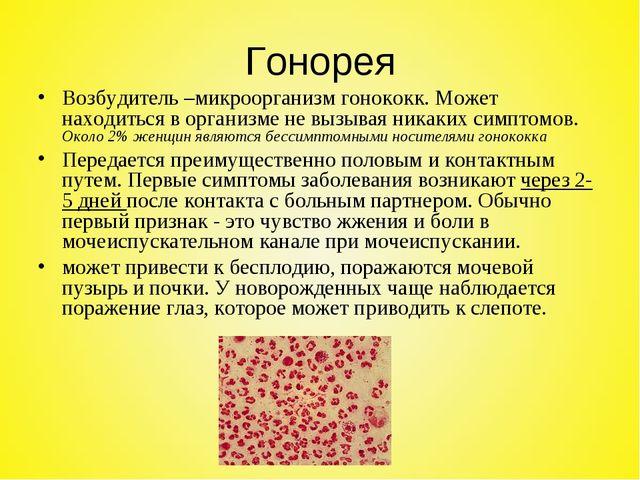 Гонорея Возбудитель –микроорганизм гонококк. Может находиться в организме не...