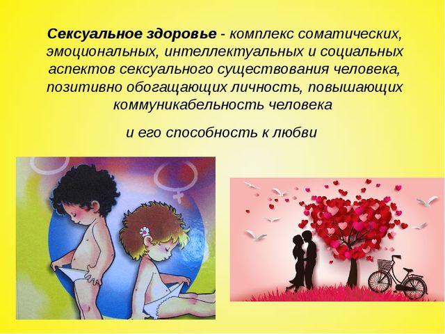 Сексуальное здоровье- комплекс соматических, эмоциональных, интеллектуальных...