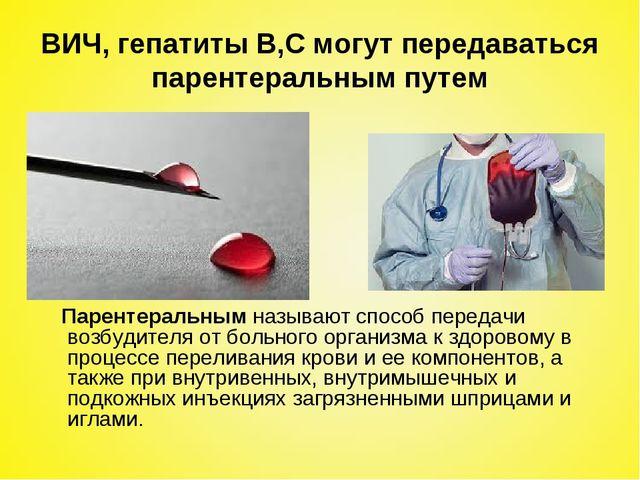 ВИЧ, гепатиты В,С могут передаваться парентеральным путем Парентеральнымназы...