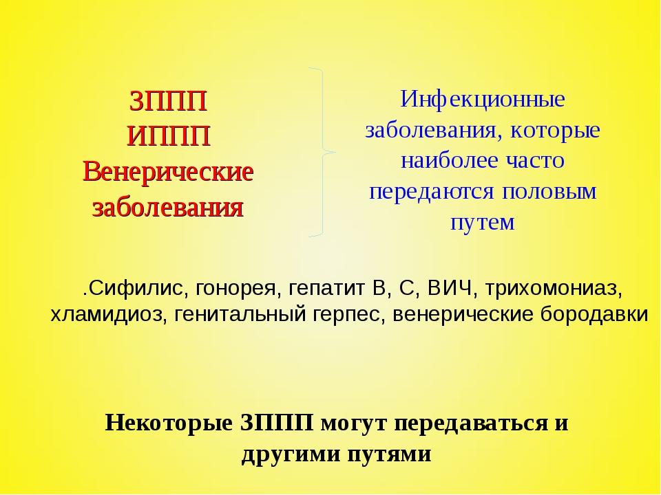 ЗППП ИППП Венерические заболевания Инфекционные заболевания, которые наиболее...