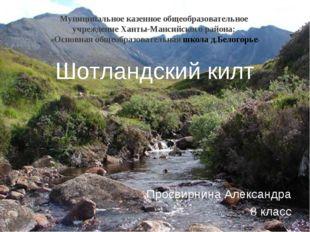Муниципальное казенное общеобразовательное учреждение Ханты-Мансийского район