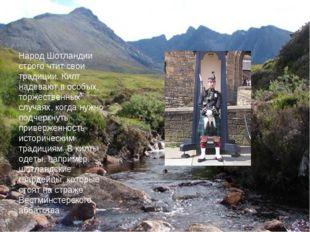 Народ Шотландии строго чтит свои традиции. Килт надевают в особых, торжествен