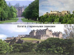 Шотландия как ни одна страна мира богата старинными замками.